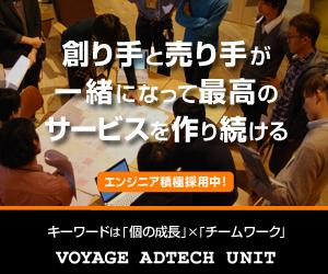 VOYAGE ADTECH UNIT |株式会社ボヤージュグループ アドテクユニット キャリア採用サイト