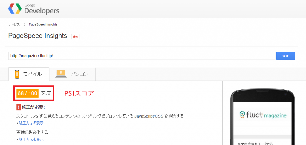 PageSpeed Insights結果