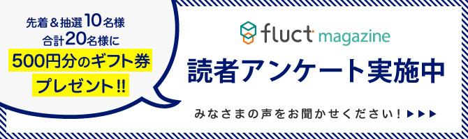 fluct magazine読者アンケート