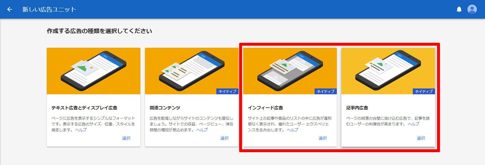 AdSenseネイティブ広告フォーマット