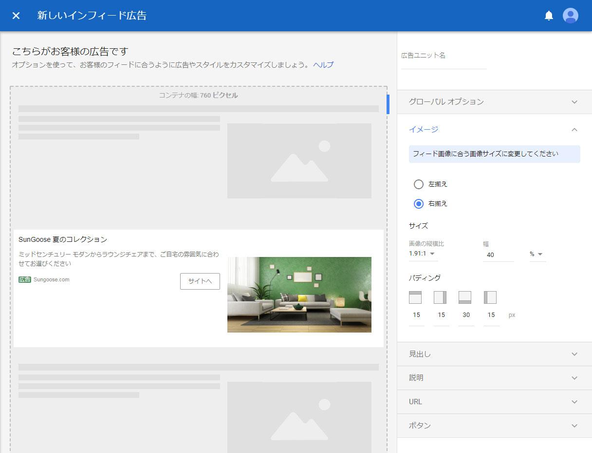 AdSense ネイティブ広告 インフィード広告設定画面