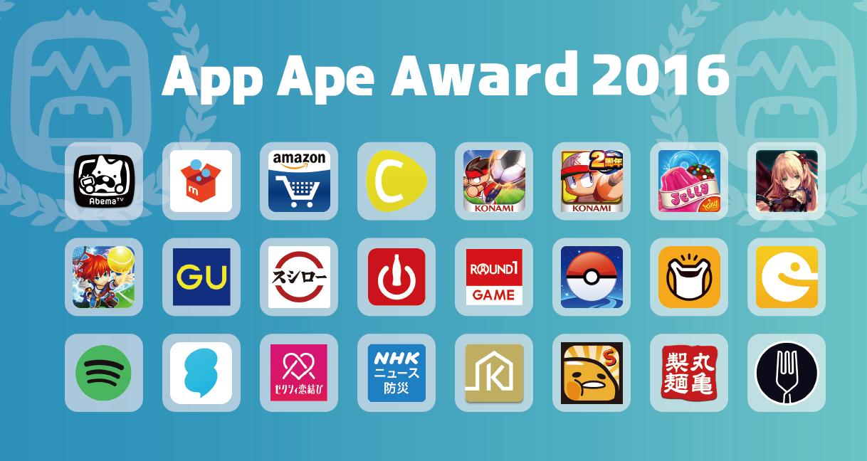 App-Ape-Award-2016