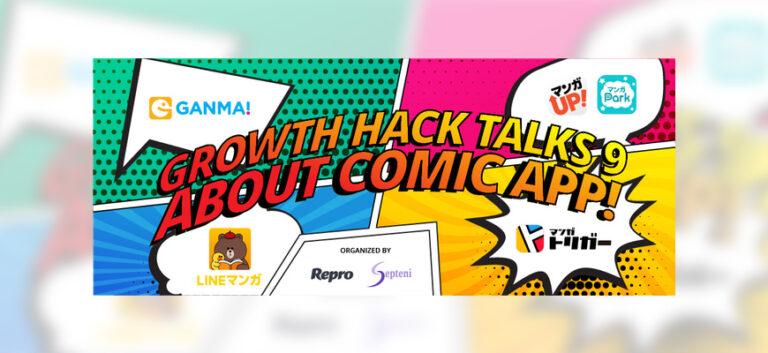 人気漫画アプリ4社が「本当に効果があった施策」だけを大公開!Growth Hack Talks9 漫画アプリ特集2 セミナーレポート