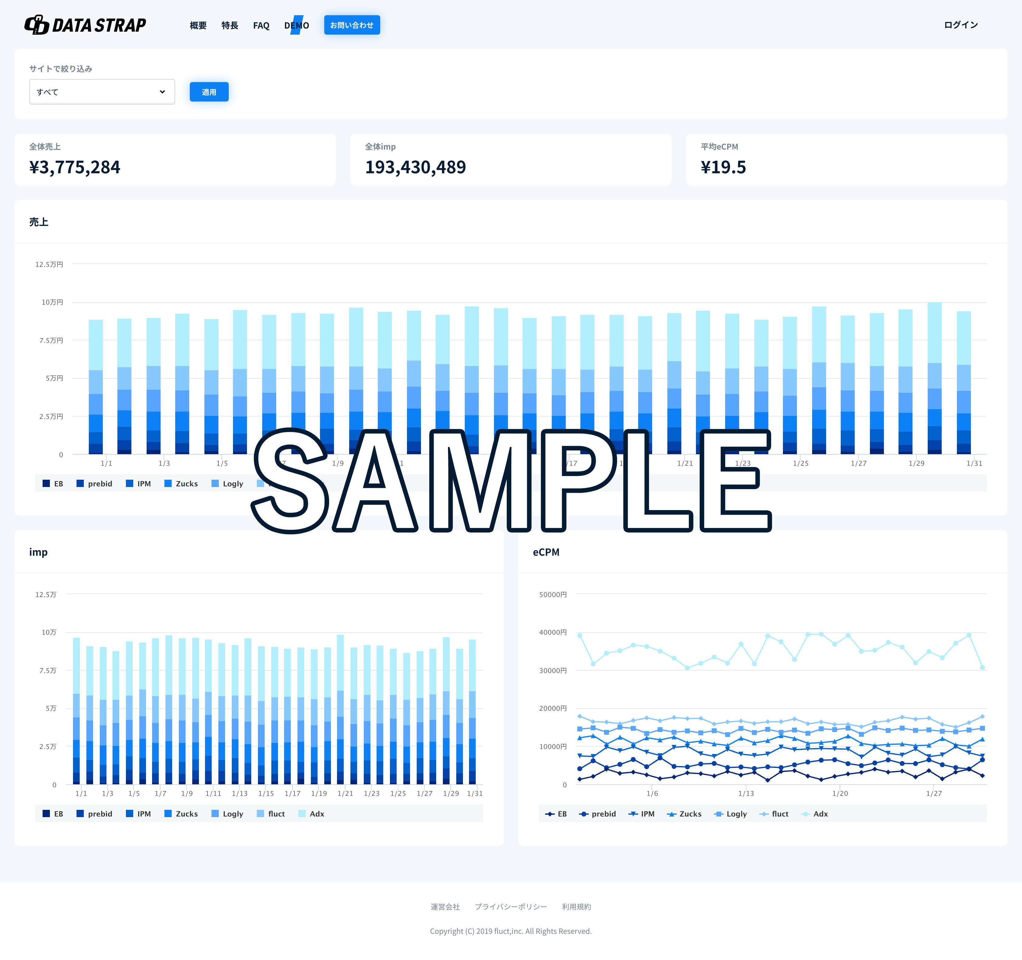 DATA STRAPデモ画面