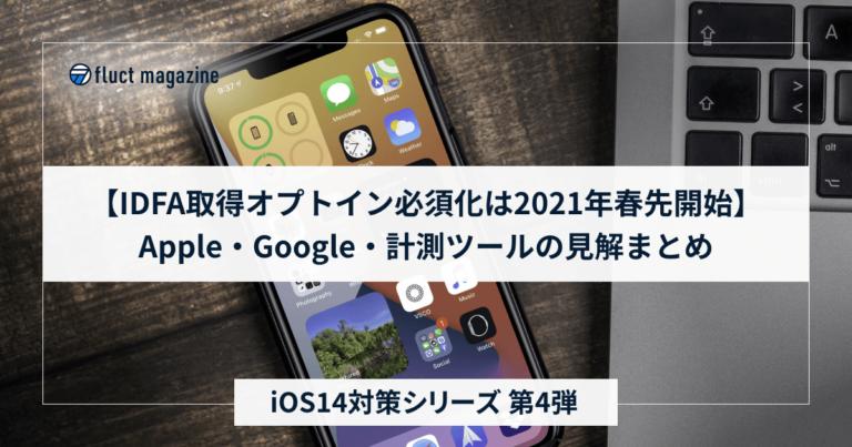 【IDFA取得オプトイン必須化は2021年春先開始】Apple・Google・計測ツールの見解まとめ